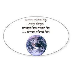 ThreeThingsHeb Rectangle Sticker (Oval 10 pk)