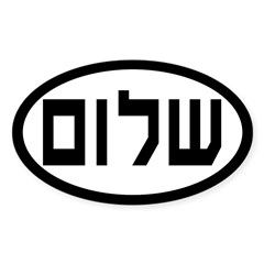 Shalom in Hebrew Jewish Euro Oval Sticker (Oval 10 pk)