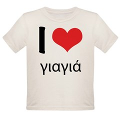 "I ""heart"" Yia Yia bodysuit Organic Toddler T-Shirt"