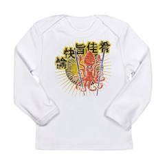 Super Yummy Happy Treat! Long Sleeve Infant T-Shirt