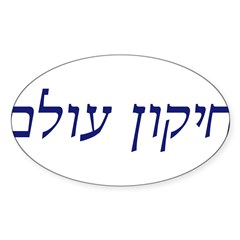 Tikkun Olam Sticker (Oval)